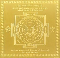 Kaamdeva Yantra