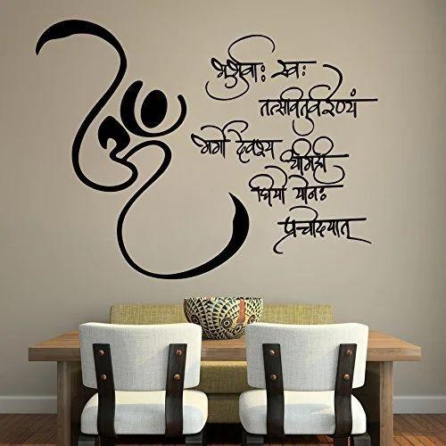 Black 55 X 43 Cm Decor Kafe Home Decor Gayatri Mantra Wall Sticker Wall Sticker For Bedroom Wall Art Wall Poster Rs 99 Piece Id 19173057548