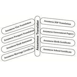 Assamese Translator