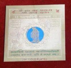 Shree Katyayani Maha Yantra