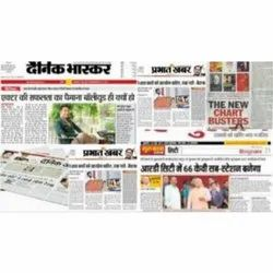 Newspaper Advertisement Service, For anywhere, Mode Of Advertising: Offline