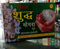 Him Natural Dhoop Industries - Manufacturer of Ayurvedic Guggal Cup