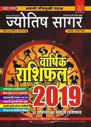 Jyotish Sagar Astrology Magazine December 2018