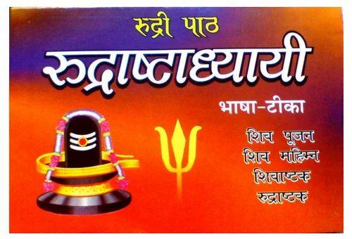 Book rudrashtadhyayi sanskrit