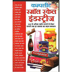 Small Scale Industries (Paperback) Hindi
