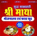 Indian Office Tiffin Service Pure Veg Tiffin Seva, Bhopal