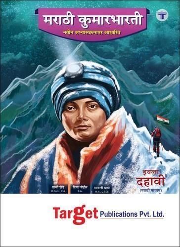 Exam homi books std 9th pdf bhabha