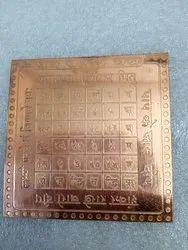 Copper Plated Putra Prapti Yantra