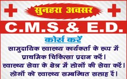 CMS ED Medical Courses