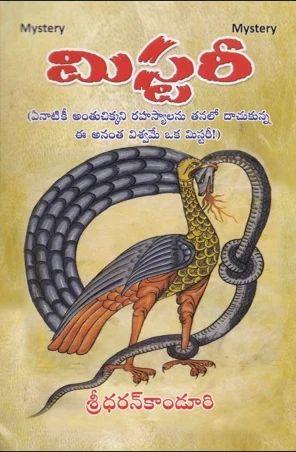 JSN Books House - Wholesaler of Mystery & Kundalini Rahasyam from Guntur