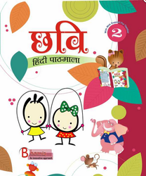 Chavi-Hindi Pathmala-2 Book