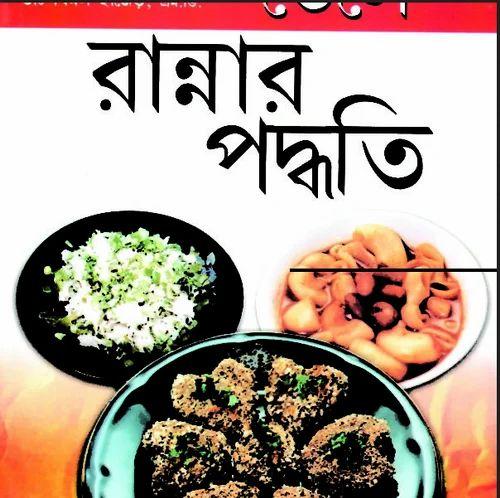 Zero oil rannar paddhati in bengali book at rs 125 piece zero oil rannar paddhati in bengali book forumfinder Images