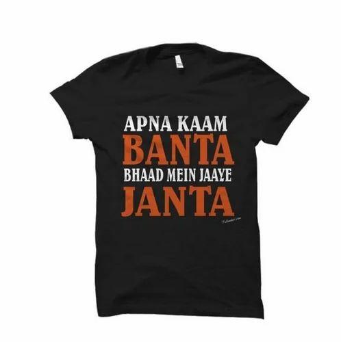 0db21c08360 Black Cotton Bhaad Mein Jaaye Janta Tshirt