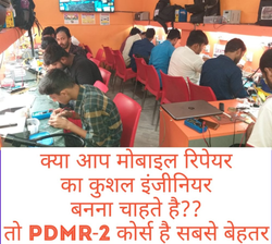 Mobile Repair Course in Ghazipur