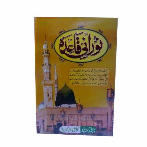 Quran Book - Surah Mulk And Yaseen Book Wholesale Sellers