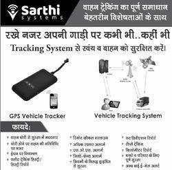 Gps Tracking System In Jaipur जीपीएस नजर रखने की प्रणाली