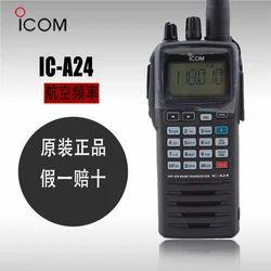 Airo VHF Radio