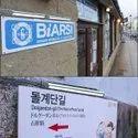 Solar Signboard or Billboard Light for Advertisements