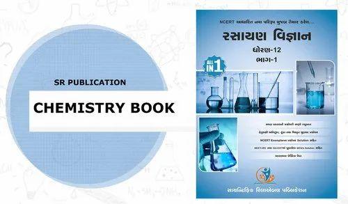 Chemistry Books - Chemistry For Degree Students B Sc 3rd