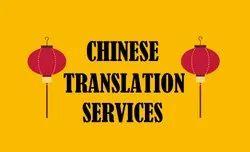 中国翻译服务,潘印度