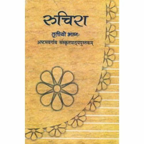 Ncert Cbse Book Class 8 Sanskrit Ruchira