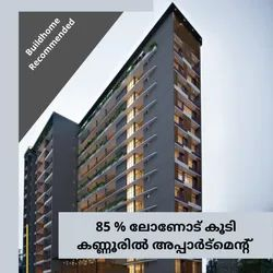 Residential 14 P41 1 BHK Luxury Apartments, in kannur, Area Of Construction: 1075