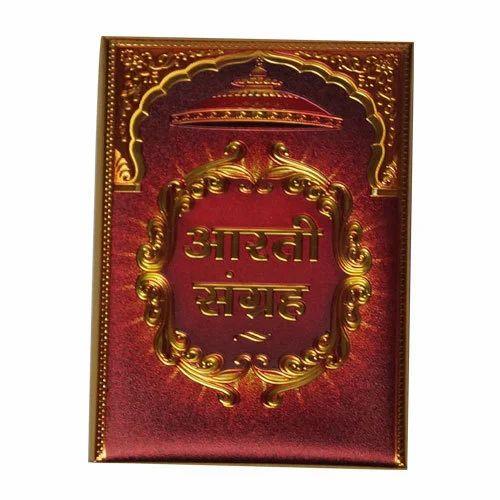 Sampurna Ramayan Book In Hindi