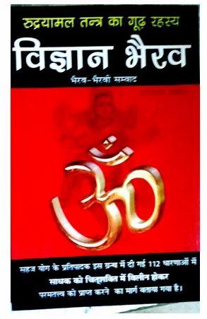 harivansh puran book free download