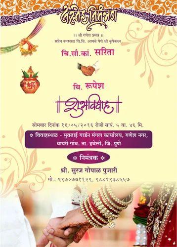 Cardboard Wedding Cards Invitation Rs 900 Piece R P Enterprises