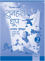 Together With Sunhari Dhoop Worksheets - 2