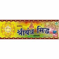Shree Yantra Siddh Agarbatti