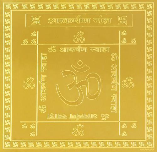 Akarshan Yantra