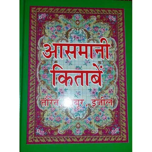 Hindi Bible - Asmani Kitabain Book Manufacturer from Chennai