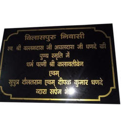 Surprising Granite Name Plate At Best Price In India Download Free Architecture Designs Intelgarnamadebymaigaardcom