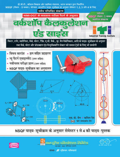 Nsqf Level 5 Semester 1 To 4 Fitter Theory & Asst /test Solve (hindi)