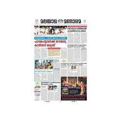 Malayala Manorama Newspaper Advertisement Service