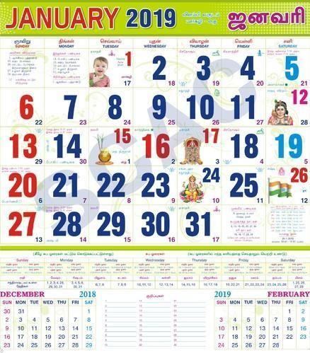 Printed Tamil Monthly Calendar Monthly Calendars Sivakasi