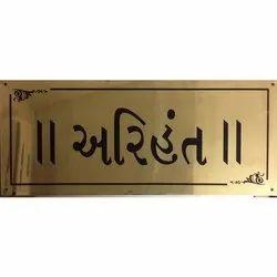 Rectangular Brass Name Plate