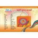 Laxmi Pujan Samogri, Packaging Type: Packet