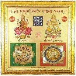 Shri Sampoorna Kuber Laxmi Yantra
