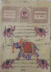Old Stamp Paper Mughal Art