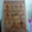 Shree Sampurna Navgrah Bhojpatra Yantra
