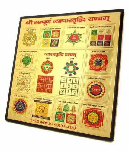 Shri Sampuran Vypar Vridhi Yantra