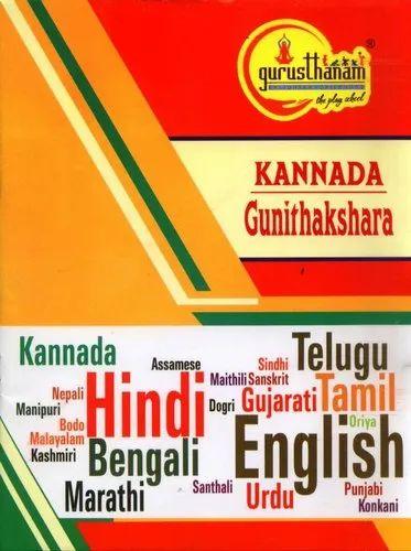 Kannada Gunithakshara, Pan India, Rs 140 /piece Gurusthanam Techno Schools  Private Limited | ID: 21432916630