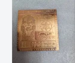 Kuber Pujan Yantra( Brass & Copper)