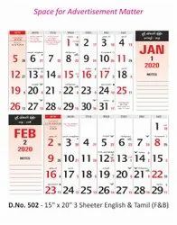 Office Wall Calendar 502