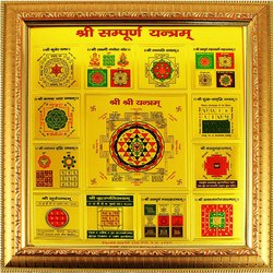 Shri Shree Sampoorna Sampurna Yantra