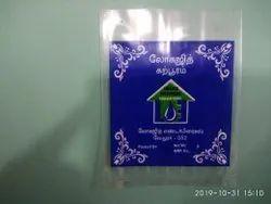 3 Color Printing Karpooram Cover