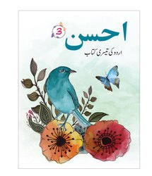 Ehsan Urdu Text Book - Grade 3