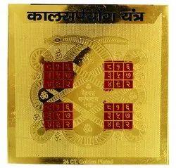 Kesar Zems Brass Kalsarp Dosh Nivaran Yantra (7.5 cm x 7.5 cm x 0.03 cm, Gold)